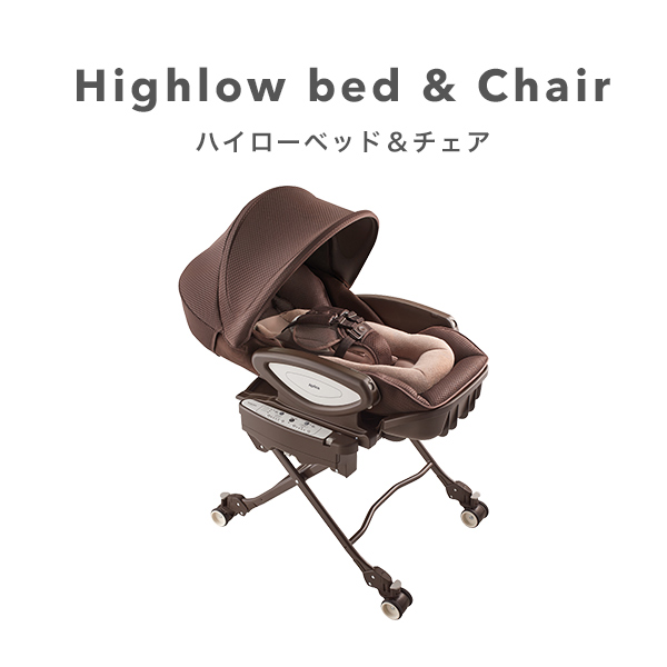 Highlow bed & Chair ハイローベッド&チェア