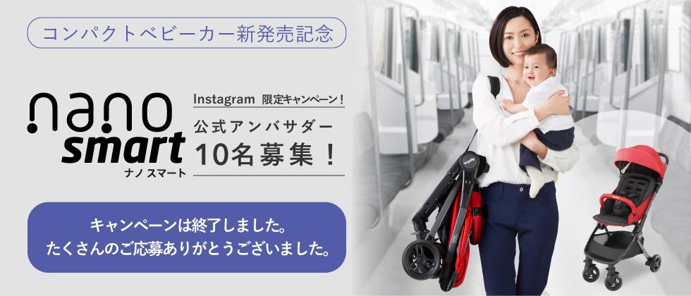 nano smart 公式アンバサダー10名募集!