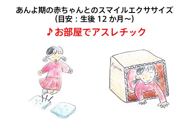 あんよ期の赤ちゃんとのスマイルエクササイズ (目安:生後 12 か月~)