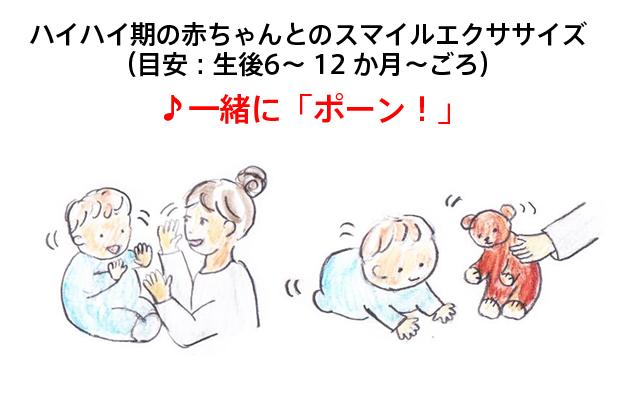 ハイハイ期の赤ちゃんとのスマイルエクササイズ (目安:生後6~ 12 か月~ごろ)