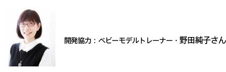 開発協力:ベビーモデルトレーナー・野田純子さん