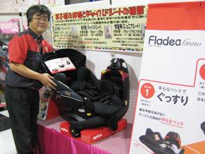 スーパーオートバックス 八木店