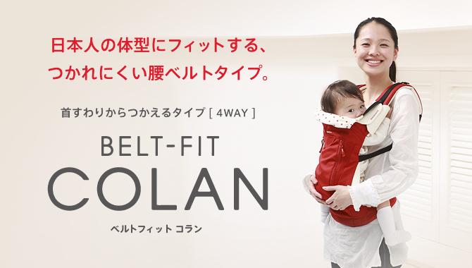 ベルトフィット コラン 2012年モデル | ベビーカー・チャイルドシート